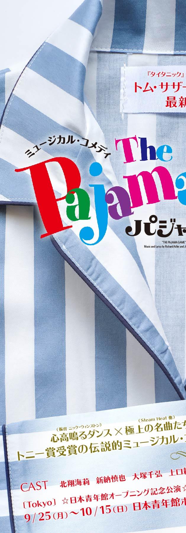 ミュージカル・コメディ『パジャマゲーム』 / THE PAJAMA GAME