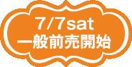 7/7(土)一般発売開始
