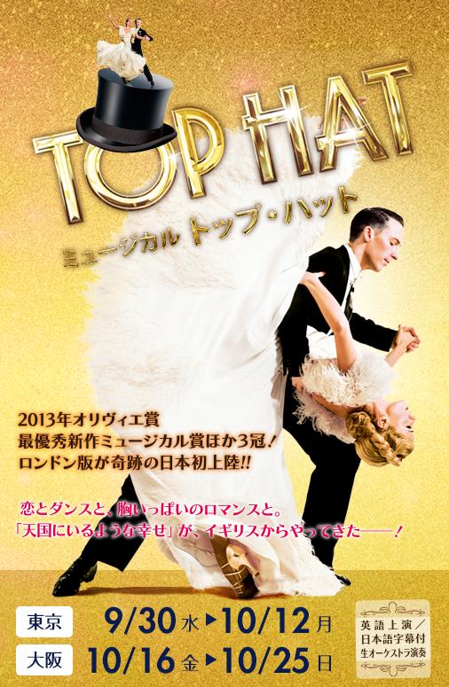 ミュージカル「TOP HAT(トップ...