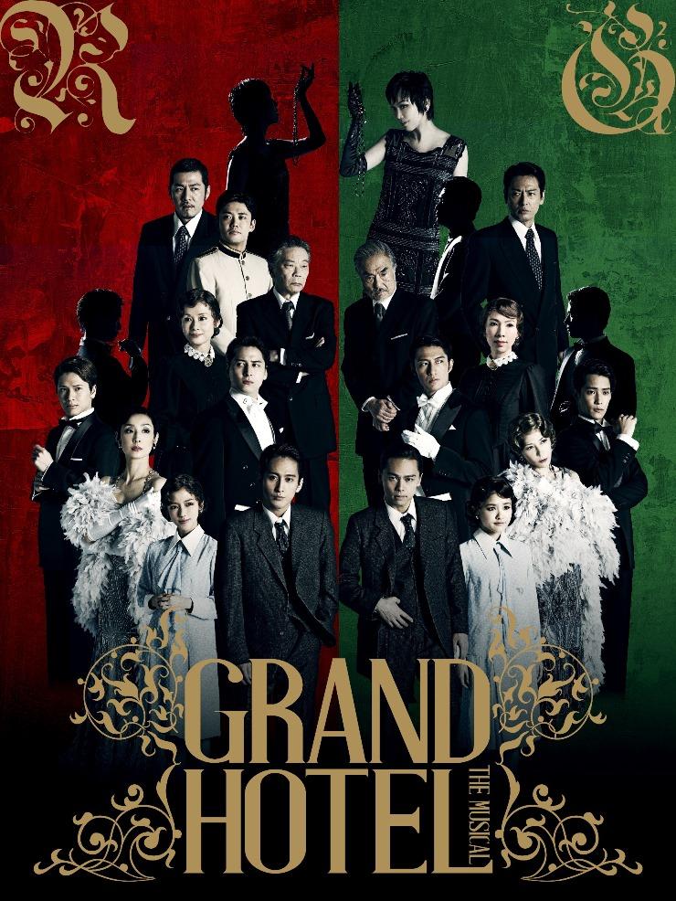 ミュージカル 『 グランドホテル 』