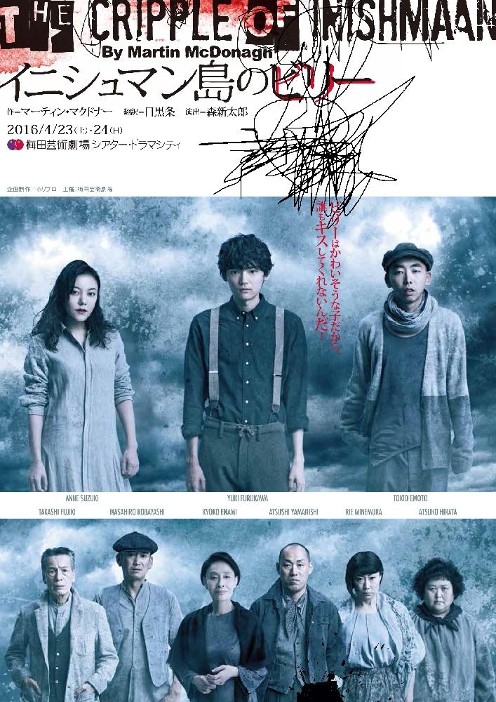 4/23(土)17:30公演、古川雄輝さんによるアフタートークショー開催決定!