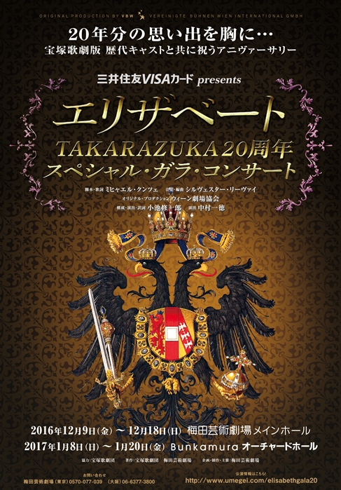 エリザベート TAKARAZUKA20周年 スペシャル・ガラ・コンサート