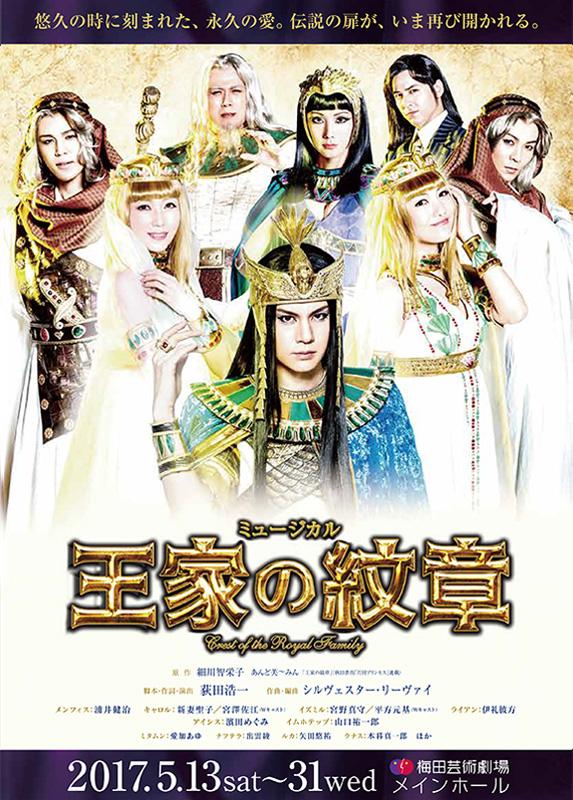 ミュージカル 『王家の紋章』