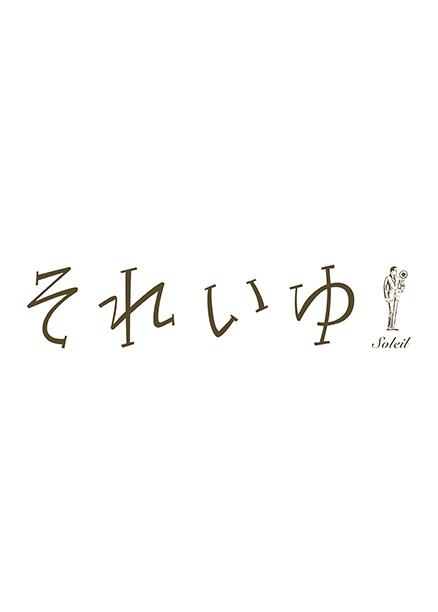 主演:中山優馬 それいゆ