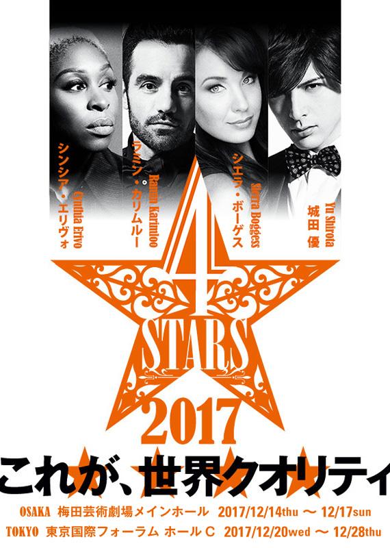 2013年「4Stars」から4年、新しい演出、新メンバーを迎えて更なる高みへ 4Stars 2017
