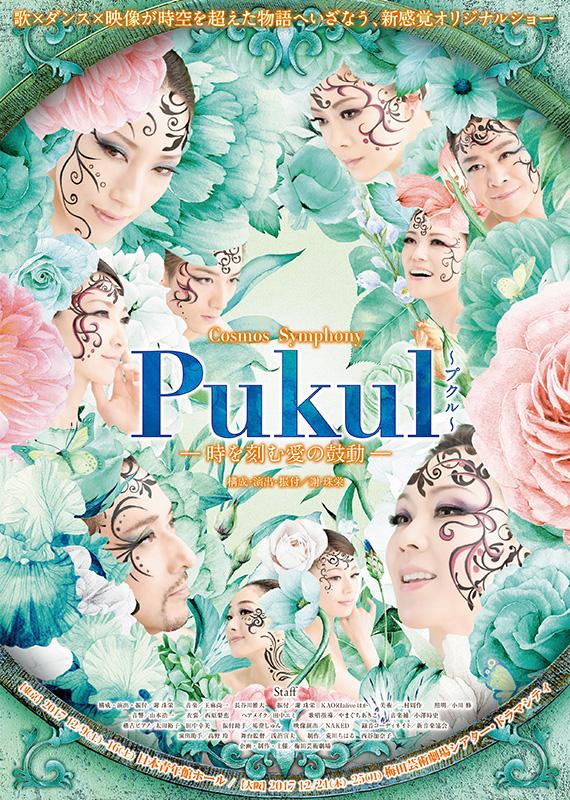 Pukul (プクル) -時を刻む愛の鼓動-