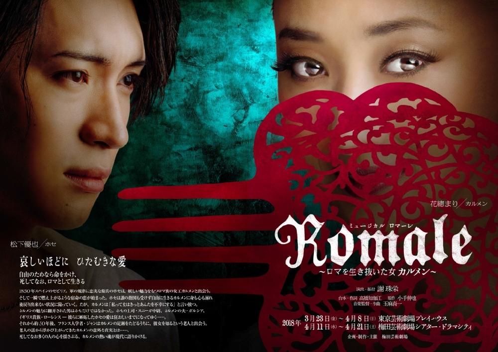 哀しいほどに ひたむきな愛 Romale (ロマーレ) ~ロマを生き抜いた女 カルメン~