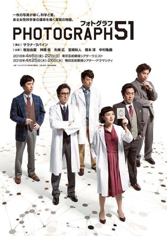 板谷由夏 待望の初舞台作品! PHOTOGRAPH 51(フォトグラフ 51)