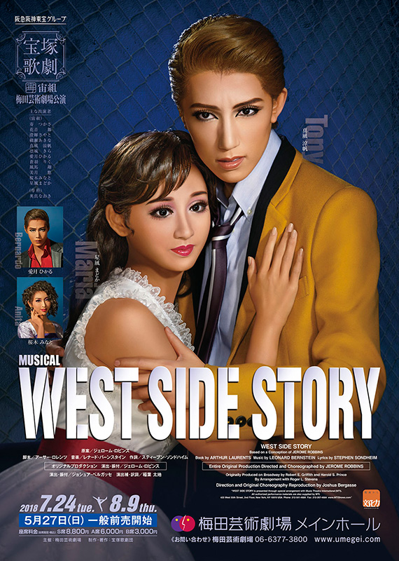 宝塚歌劇 宙組 梅田芸術劇場メインホール公演 『WEST SIDE STORY』