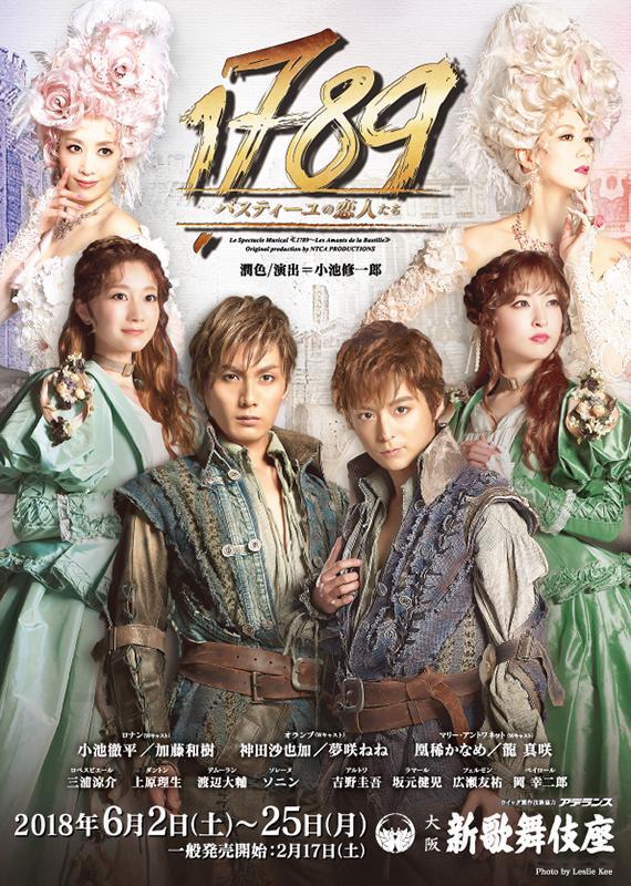 ミュージカル 『1789 -バスティーユの恋人たち-』