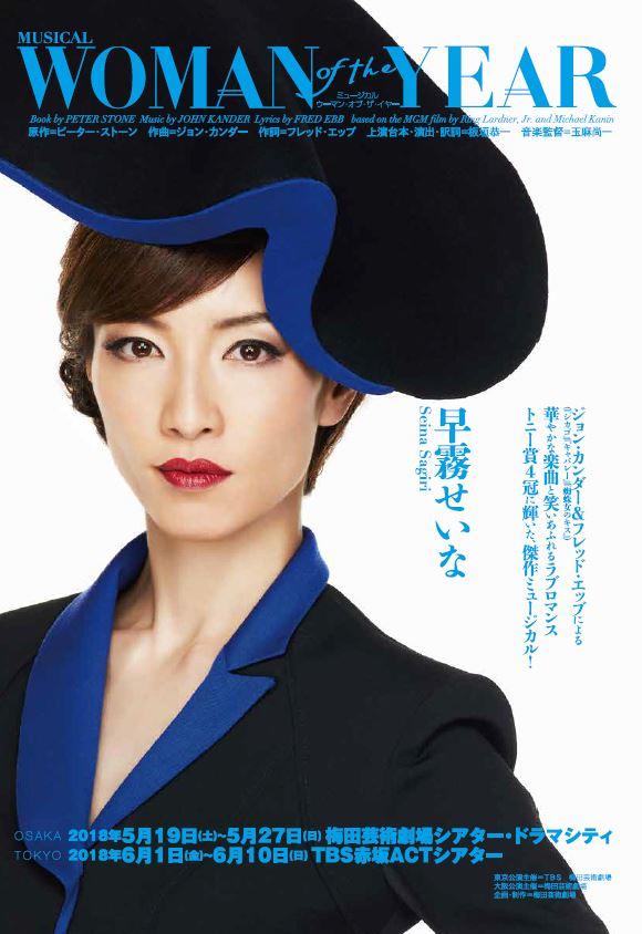 ミュージカル ウーマン・オブ・ザ・イヤー 元宝塚歌劇団 雪組トップスター 早霧せいな