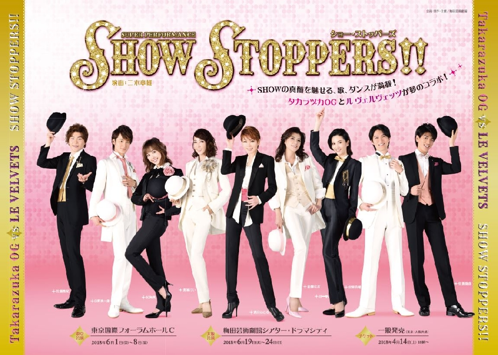 SHOW STOPPERS!!(ショー ストッパーズ)