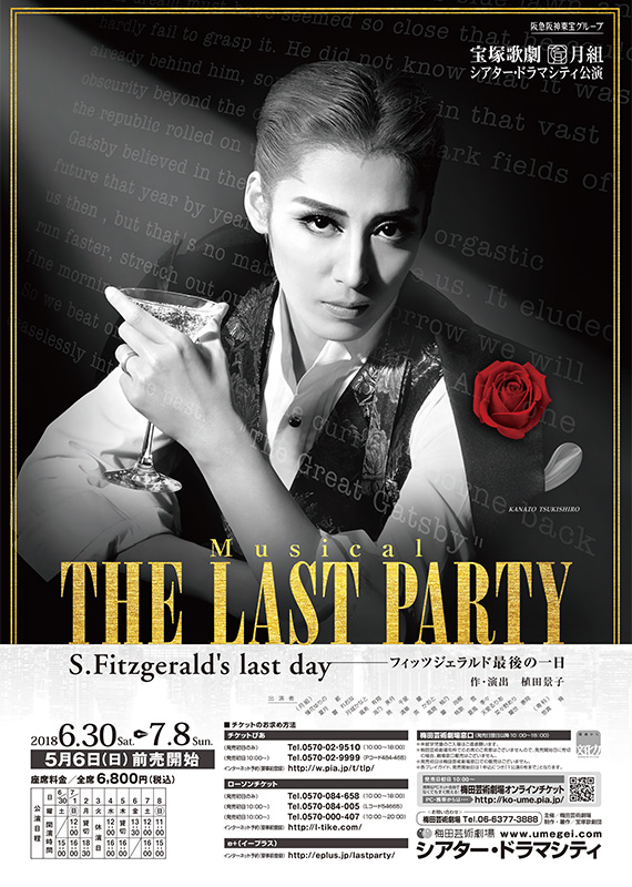 宝塚歌劇 月組 梅田芸術劇場シアター・ドラマシティ公演 『THE LAST PARTY ~S.Fitzgerald's last day~』 フィッツジェラルド最後の一日