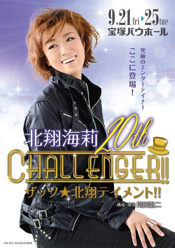 Challenger!! ザッツ★北翔テイメント!!