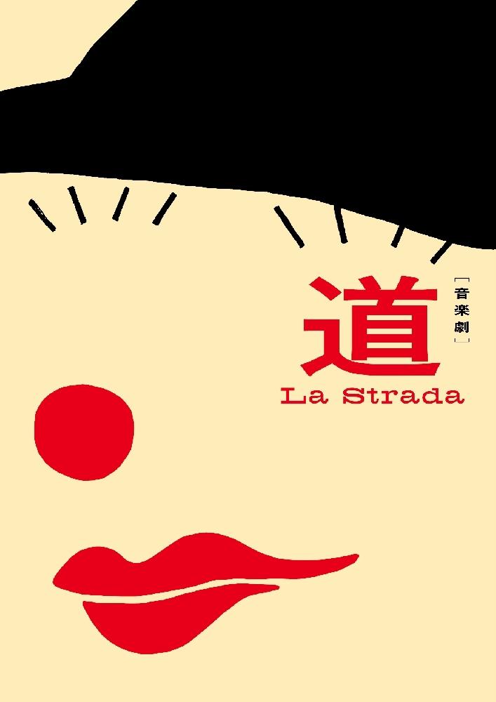 音楽劇 『道 La Strada』