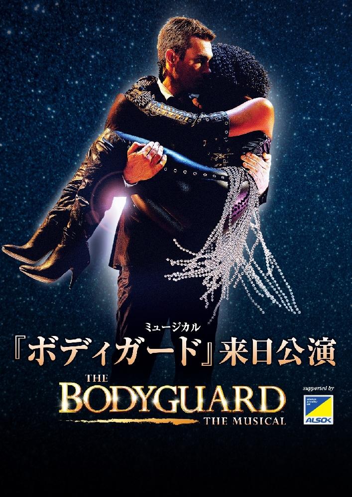 ミュージカル『ボディガード』 来日公演(東京・大阪) 『THE BODYGUARD』 THE MUSICAL