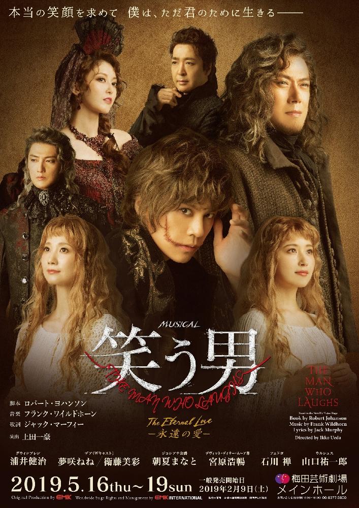 MUSICAL「笑う男 The Eternal Love-永遠の愛-」