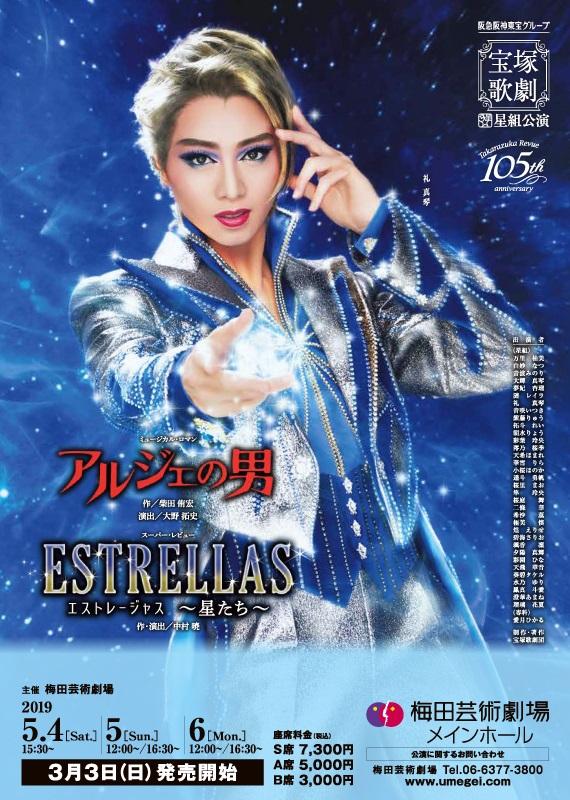 宝塚歌劇 星組 全国ツアー公演 ミュージカル・ロマン『アルジェの男』/スーパー・レビュー『ESTRELLAS(エストレージャス)~星たち~』