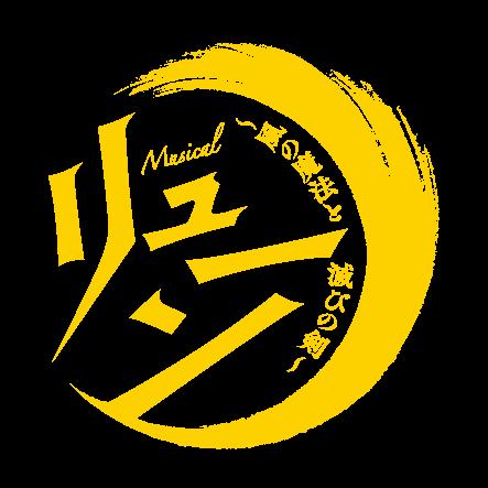 ミュージカル リューン~風の魔法と滅びの剣~
