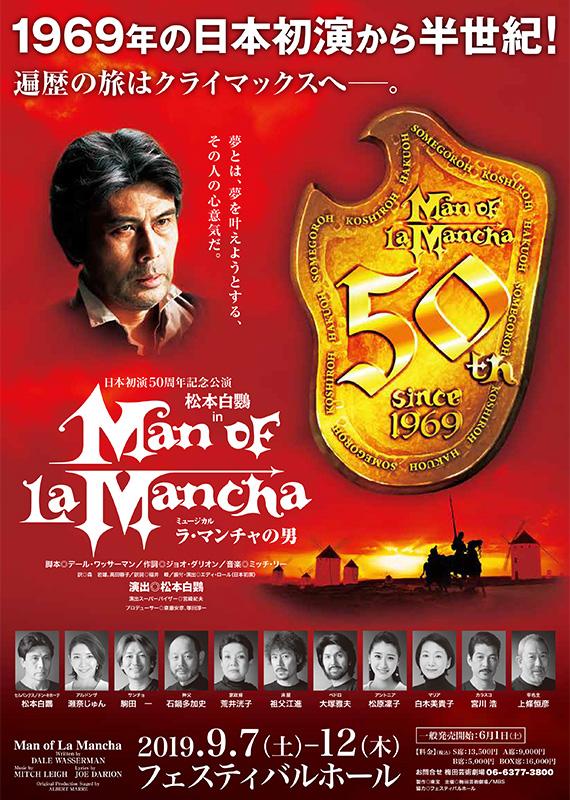 ミュージカル ラ・マンチャの男