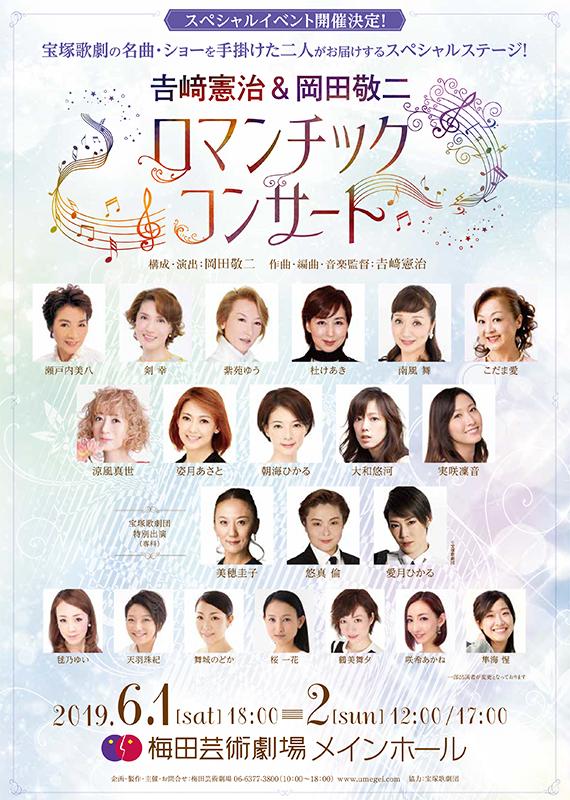 𠮷﨑憲治&岡田敬二 ロマンチックコンサート