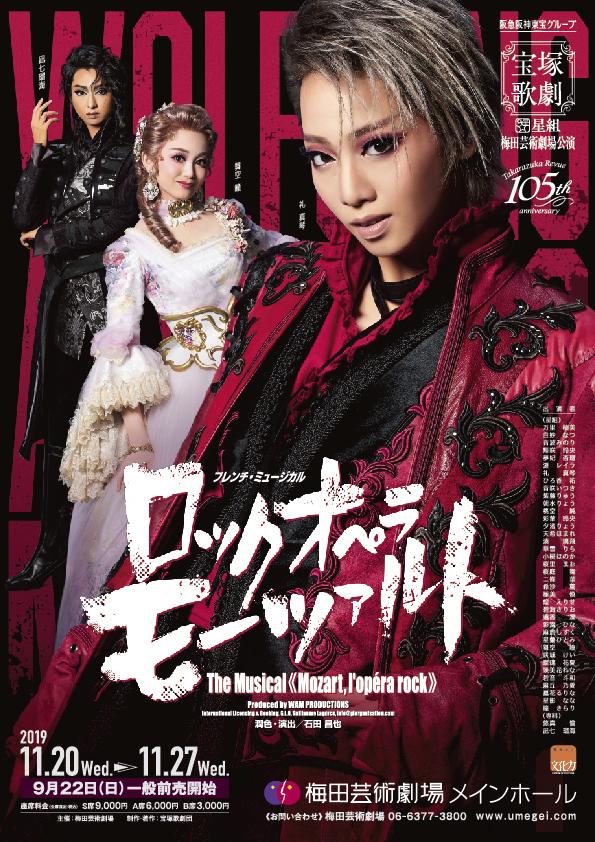 宝塚歌劇 星組 梅田芸術劇場メインホール公演 『ロックオペラ モーツァルト』
