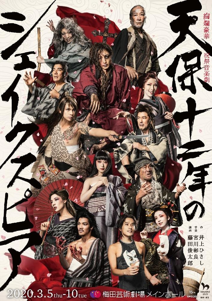 絢爛豪華 祝祭音楽劇 「天保十二年のシェイクスピア」