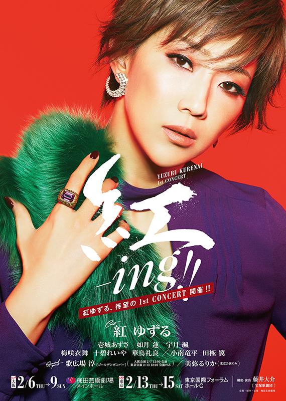 YUZURU KURENAI 1st CONCERT 『紅-ing!!』