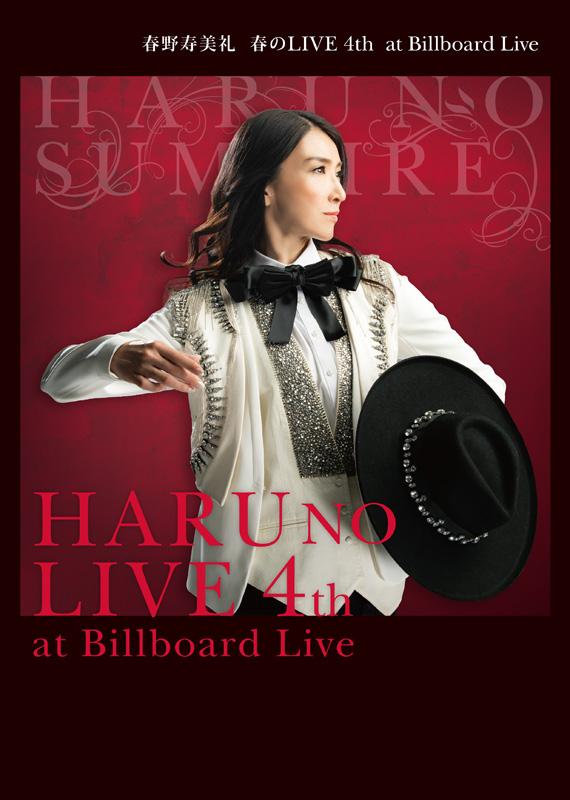 春野寿美礼 2021春のライブ4th at Billboard Live
