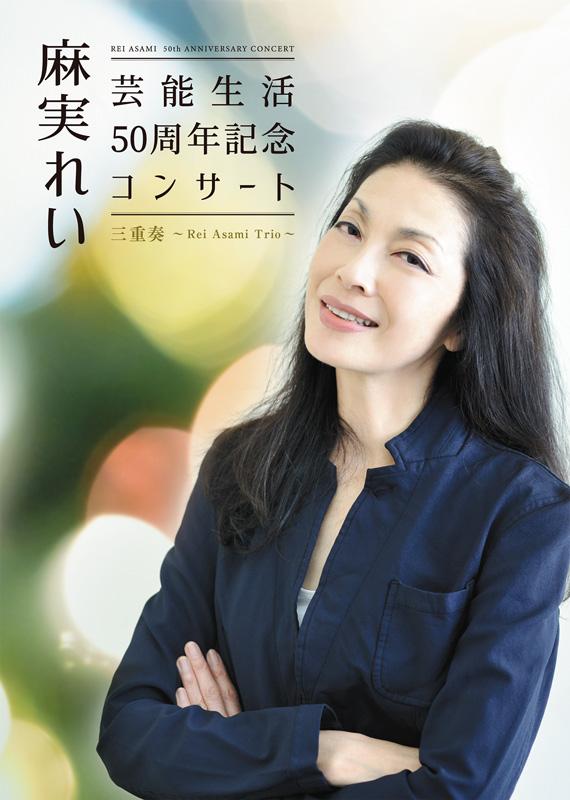 「麻実れい芸能生活50周年記念コンサート」<公演延期> 三重奏~Rei Asami Trio~