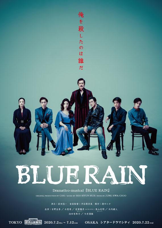Dramatico-musical「BLUE RAIN」