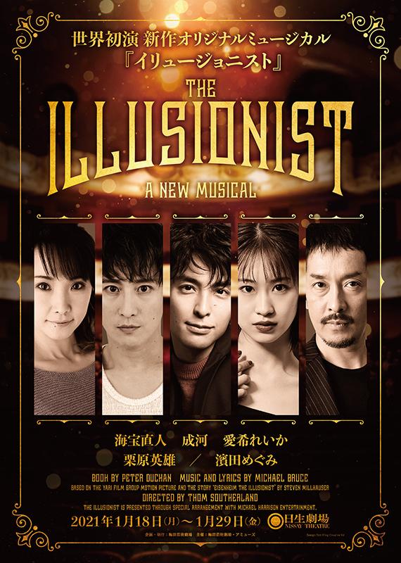 世界初演 新作オリジナルミュージカル ミュージカル『The Illusionist-イリュージョニスト-』