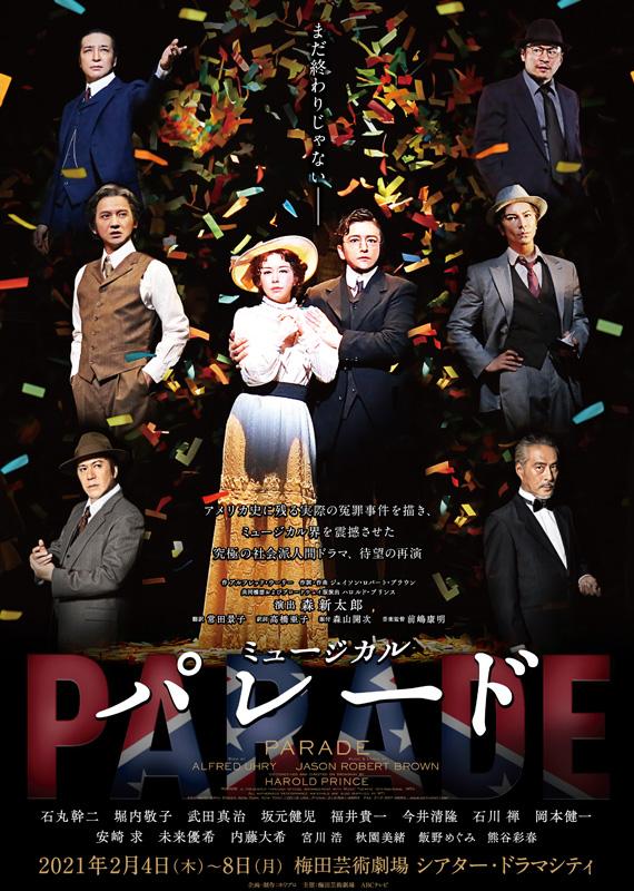 ミュージカル『パレード』