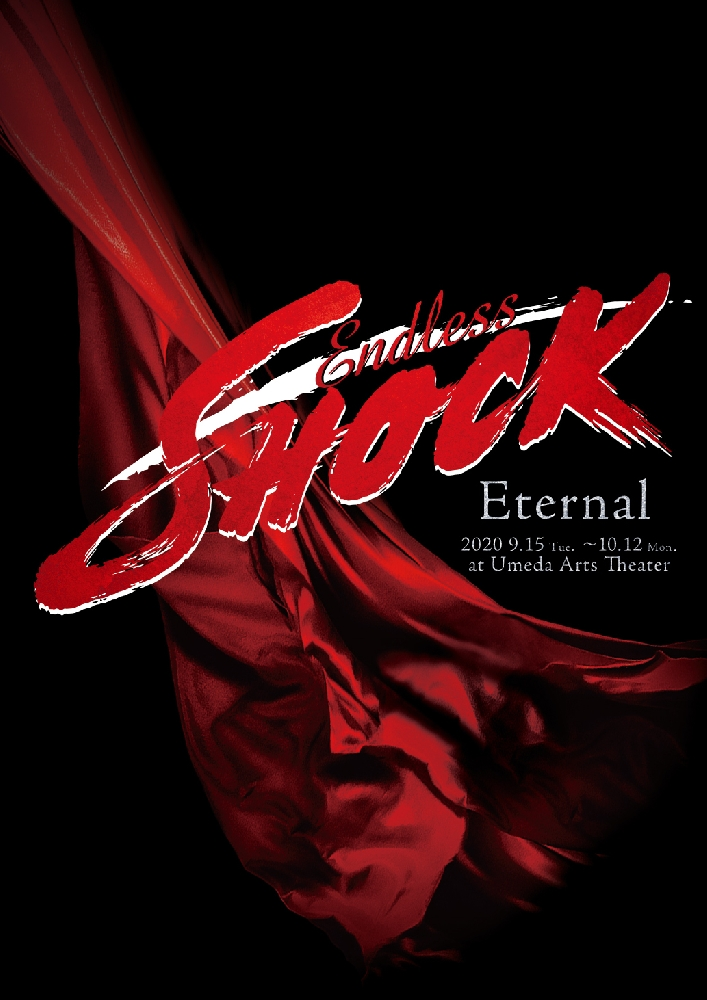 Endless SHOCK -Eternal-