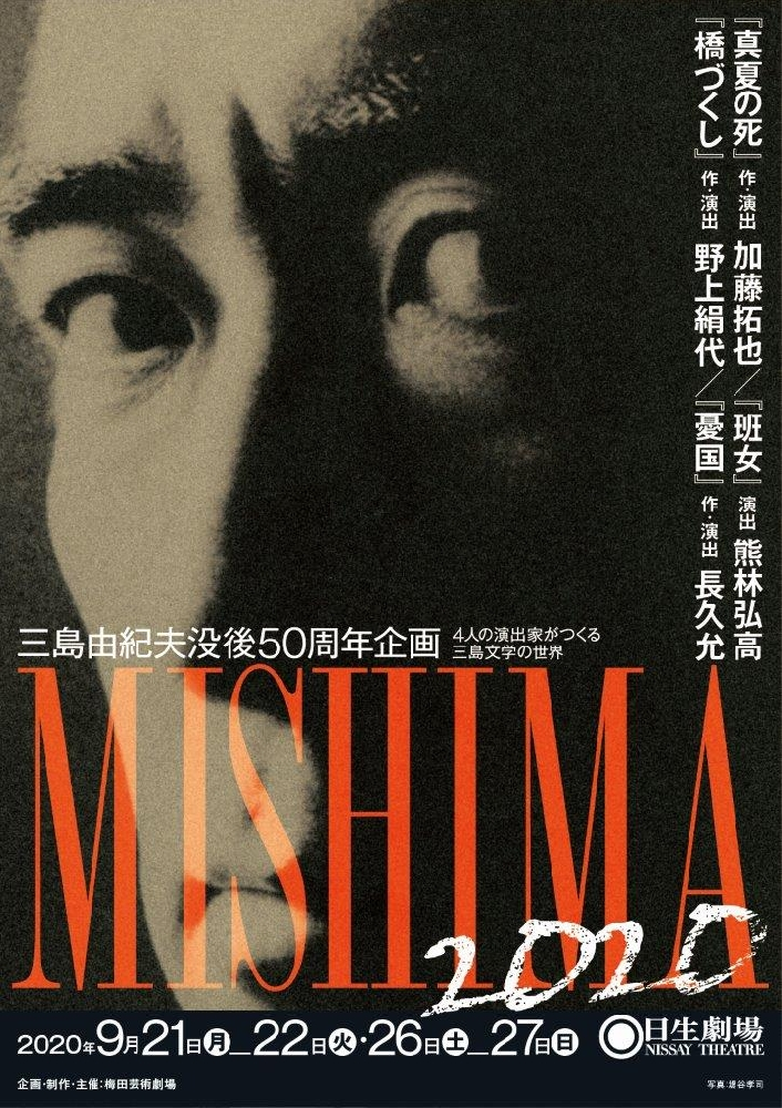 『MISHIMA2020』 真夏の死/班女/憂国/橋づくし