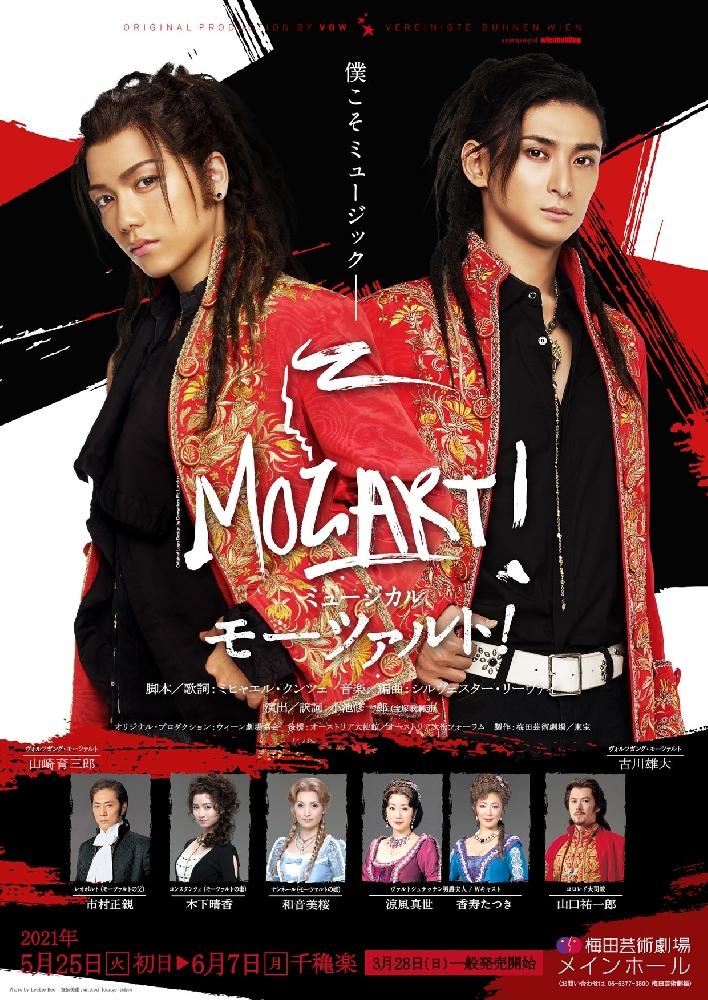 ミュージカル 『モーツァルト!』
