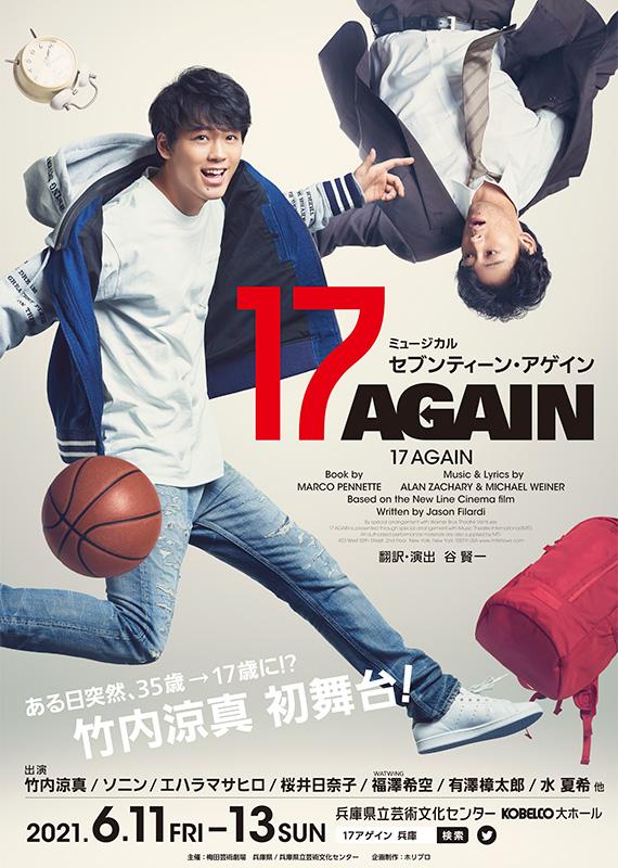 『17 AGAIN』