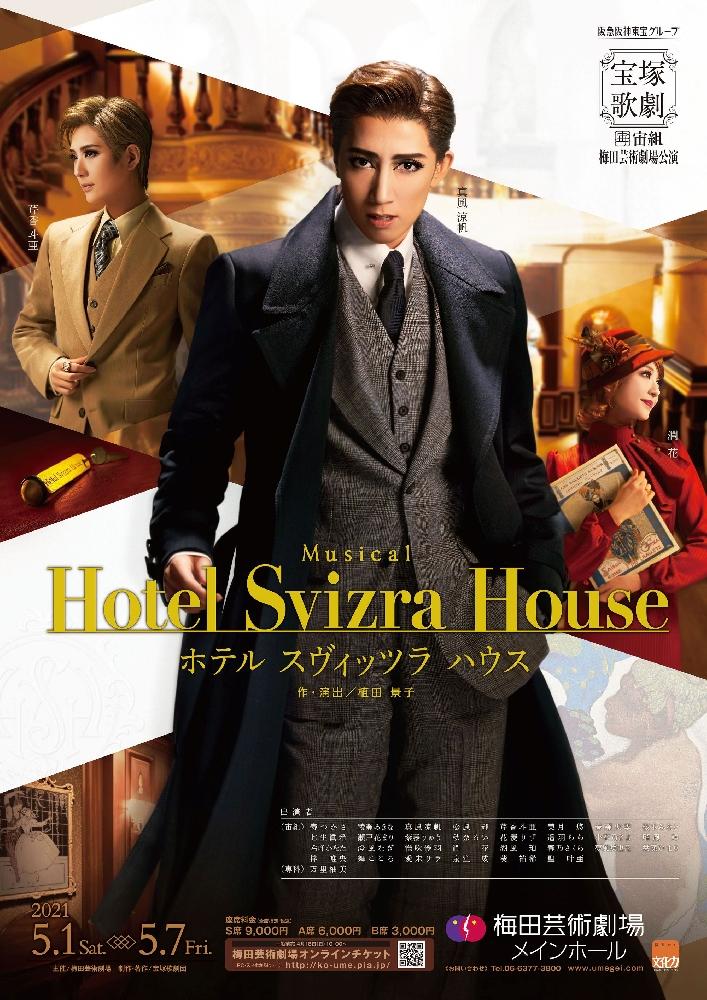 宝塚歌劇 宙組 梅田芸術劇場メインホール公演 『Hotel Svizra House ホテル スヴィッツラ ハウス』