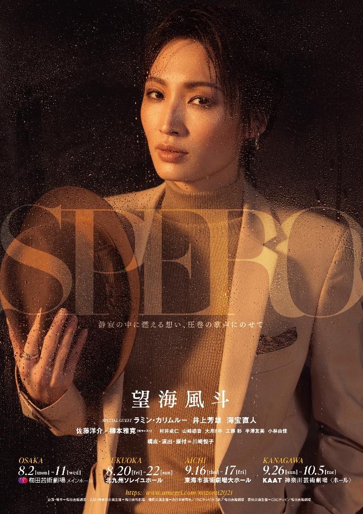 望海風斗コンサート『SPERO』