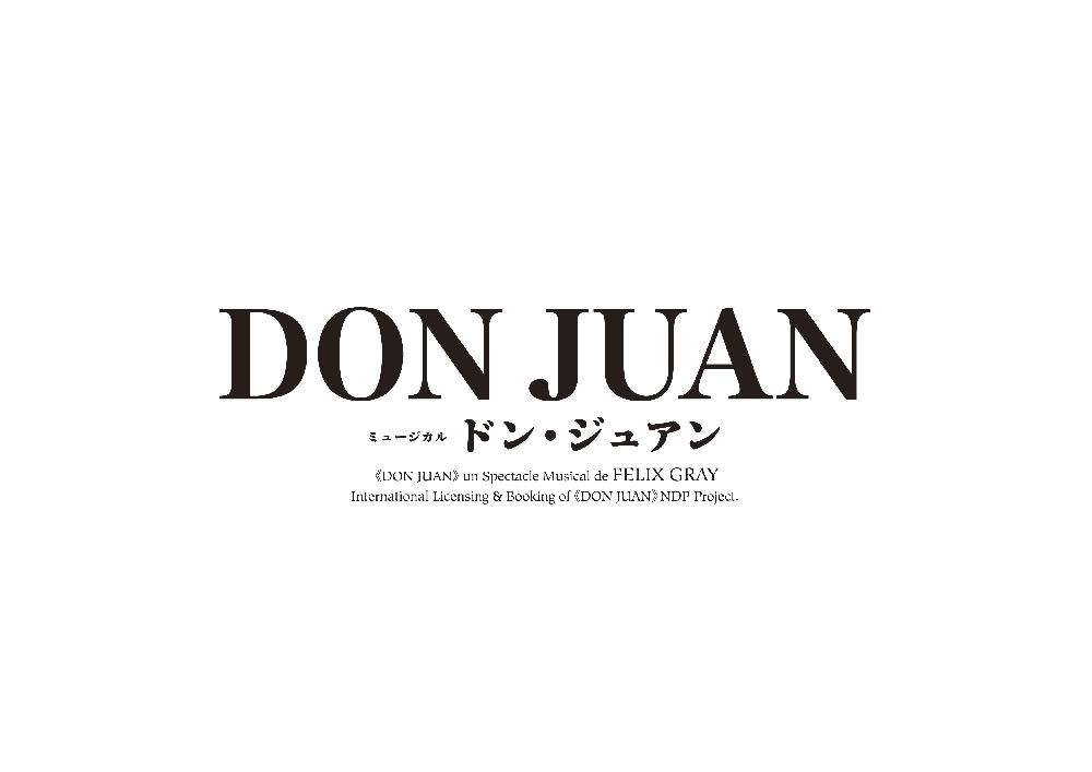 ミュージカル 『ドン・ジュアン』