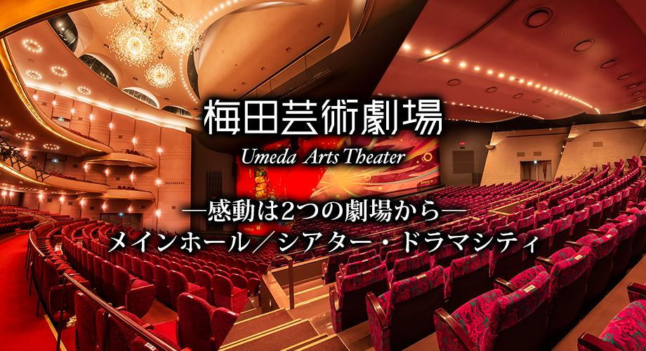 すべての講義 2015スケジュール表 : 劇場案内|梅田芸術劇場