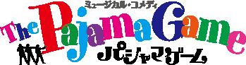 ミュージカル・コメディ『パジャマゲーム』